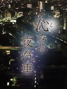 【ドキュメント】沁みる夜汽車